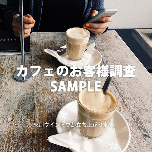 カフェのお客様調査