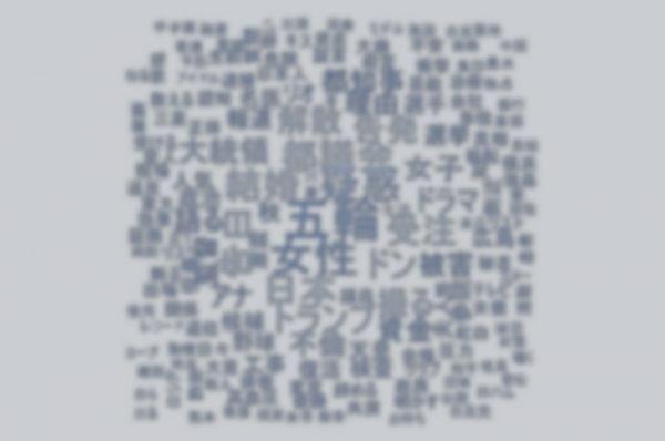 今年も当たるか?「今年の漢字」
