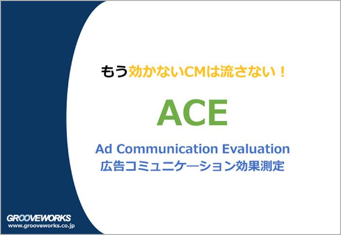 もう効かないCMは流さない、 を広告コミュニケーション効果測定