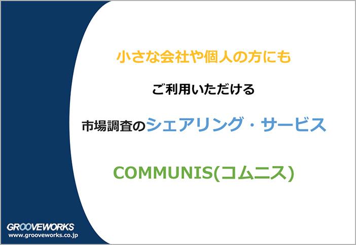 小さな会社や個人の方にもご利用いただける調査のシェアリング・サービスCOMMUNIS(コムニス)