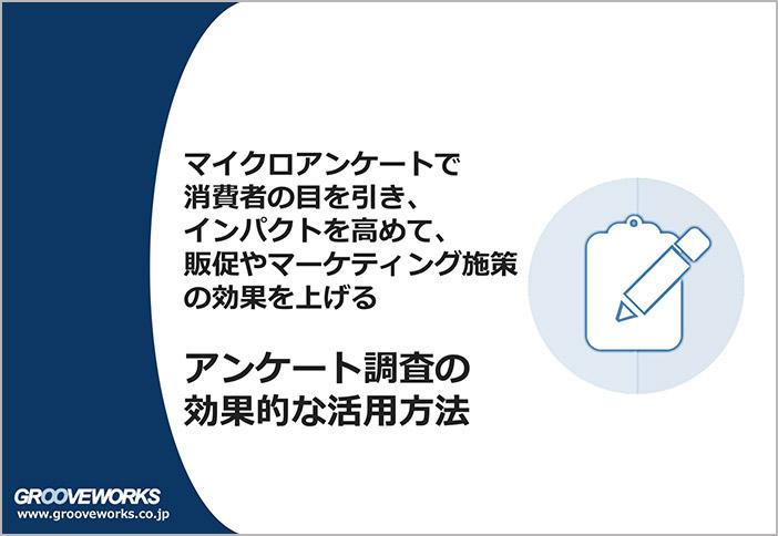 消費者の目を引き、販促やマーケティング施策の効果を上げるマイクロ・アンケート