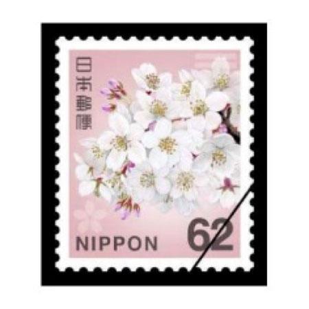 62円切手