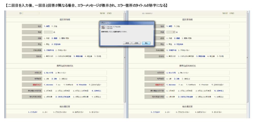 グルーブワークスのベリファイ入力システムの例。二回目を入力後、一回目と回答が異なる場合、エラーメッセージが表示され、エラー箇所のタイトルが赤字になる