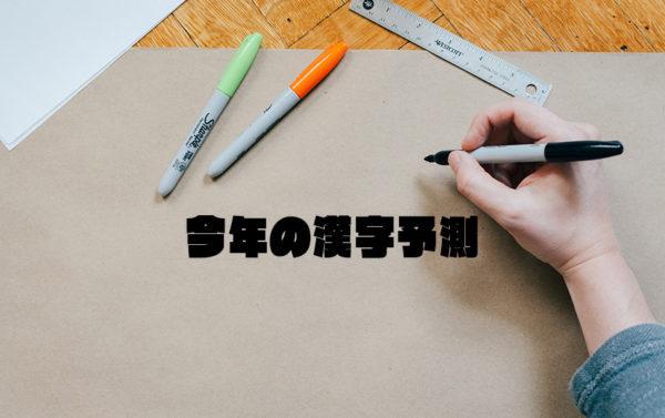 令和最初の「今年の漢字」を予想する