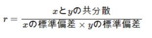 相関係数の公式①